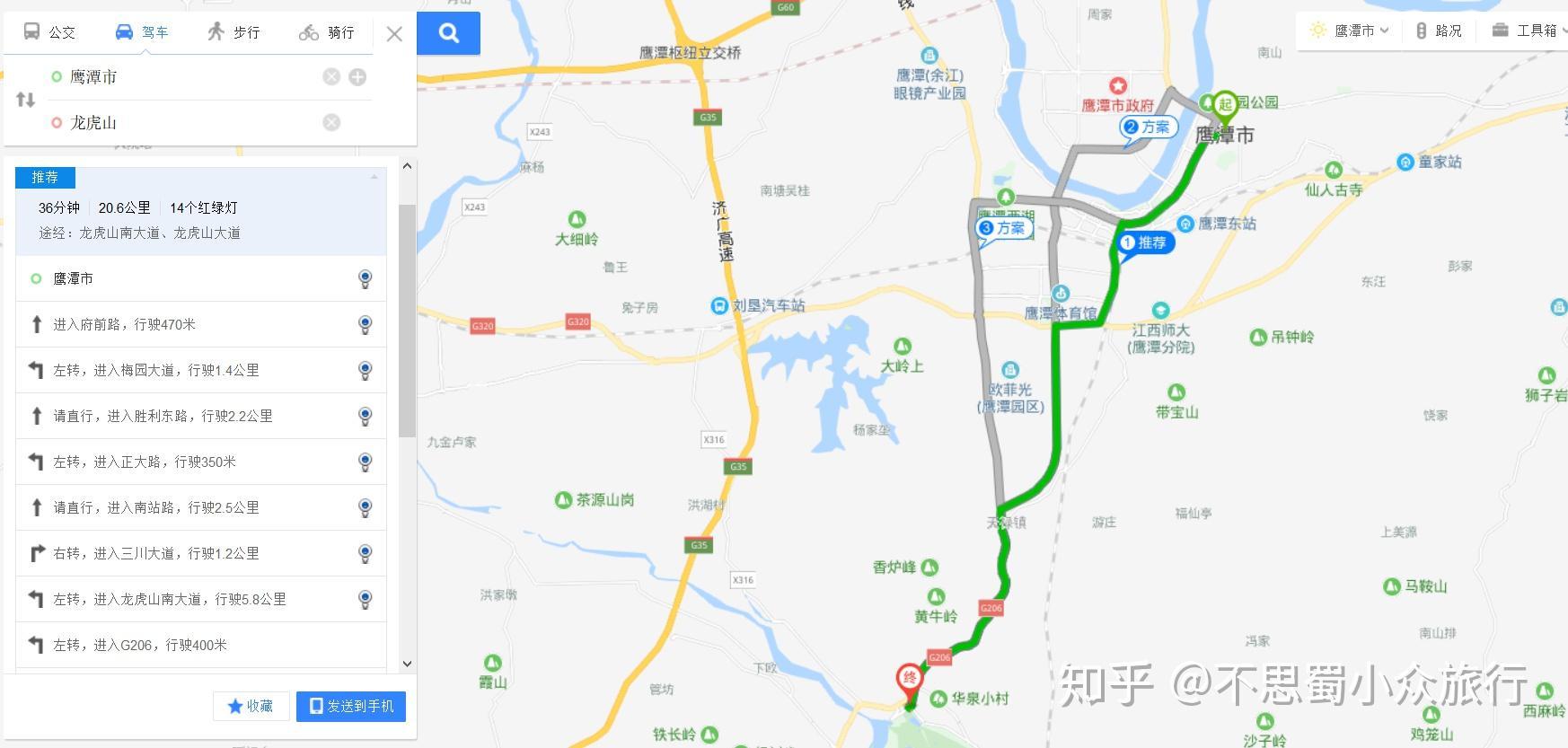 鹰潭市区有多少人口_5张地形图,快速了解江西省鹰潭各市辖区市