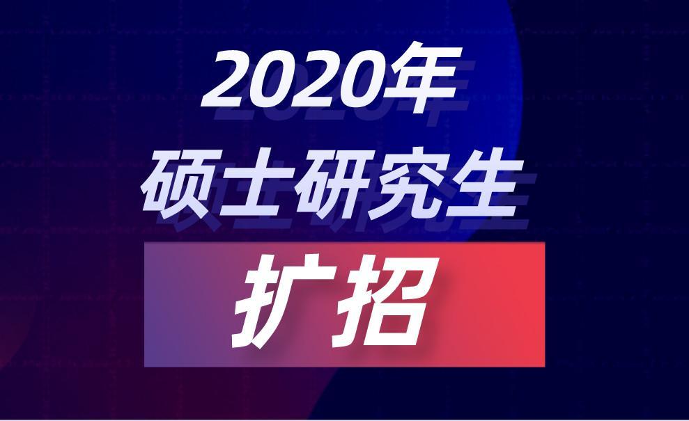 20考研的好消息:多省官宣硕士研究生扩招,专硕为主!