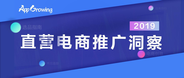 数析电商2019年1-5月腾讯广告&巨量引擎直营电商推广洞察