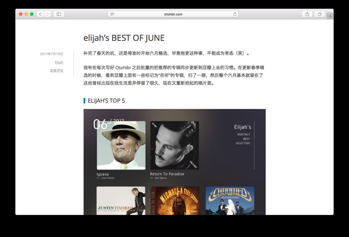 网站什么:最好的音乐网站是什么?-U9SEO