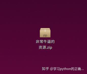 小明用 Python 开发一个 【暴力破解压缩文件 zip 密码】,省了 250 块钱