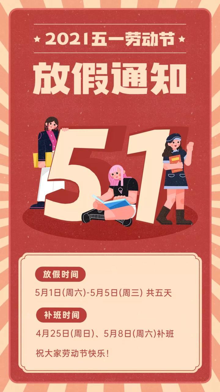 五一朋友圈怎么发?100+劳动节海报&文案供你挑选
