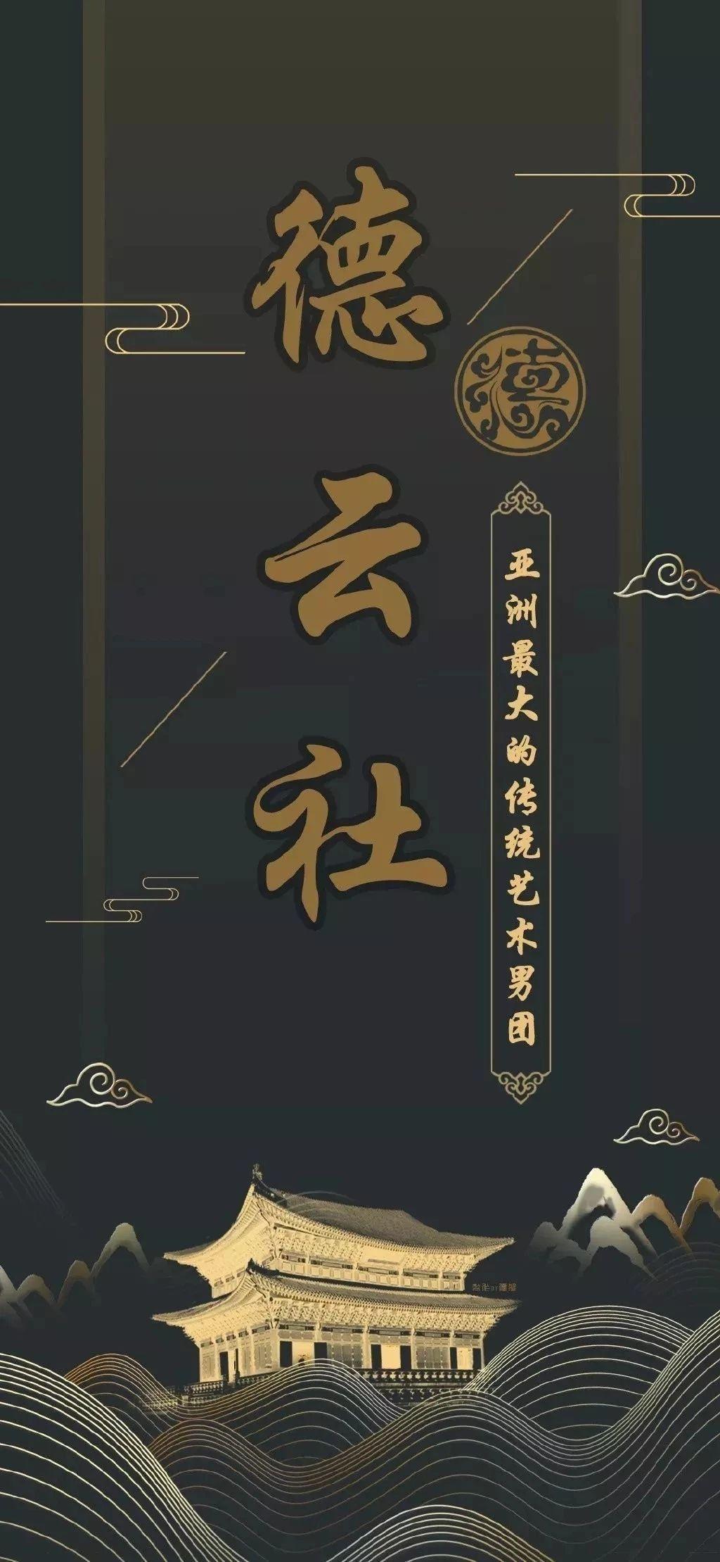 deyunshe_德云社无水印壁纸系列 - 知乎