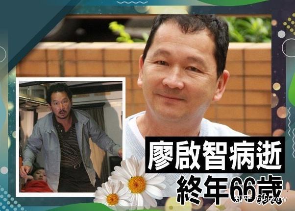 直播加盟:TVB老戏骨廖启智因胃癌去世 到底什么情况?