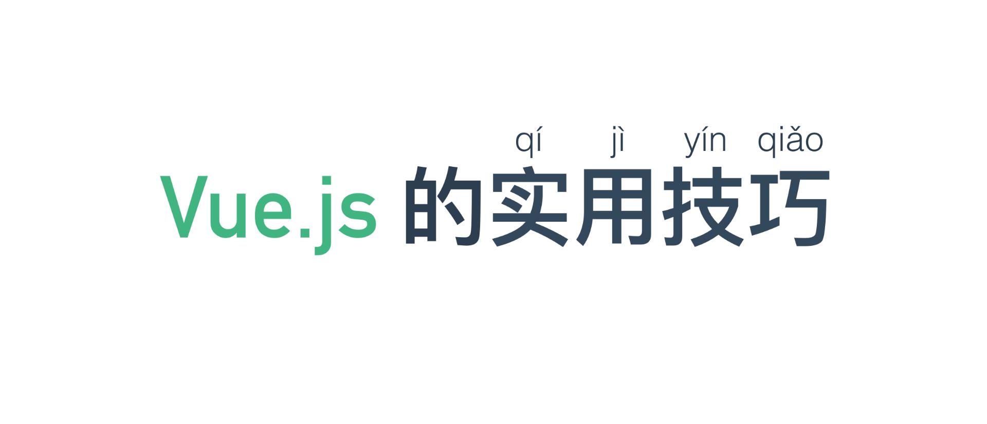 Vue.js 的实用技巧(一)