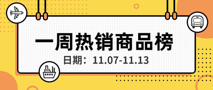 直营电商| 11月第二期热销商品推荐