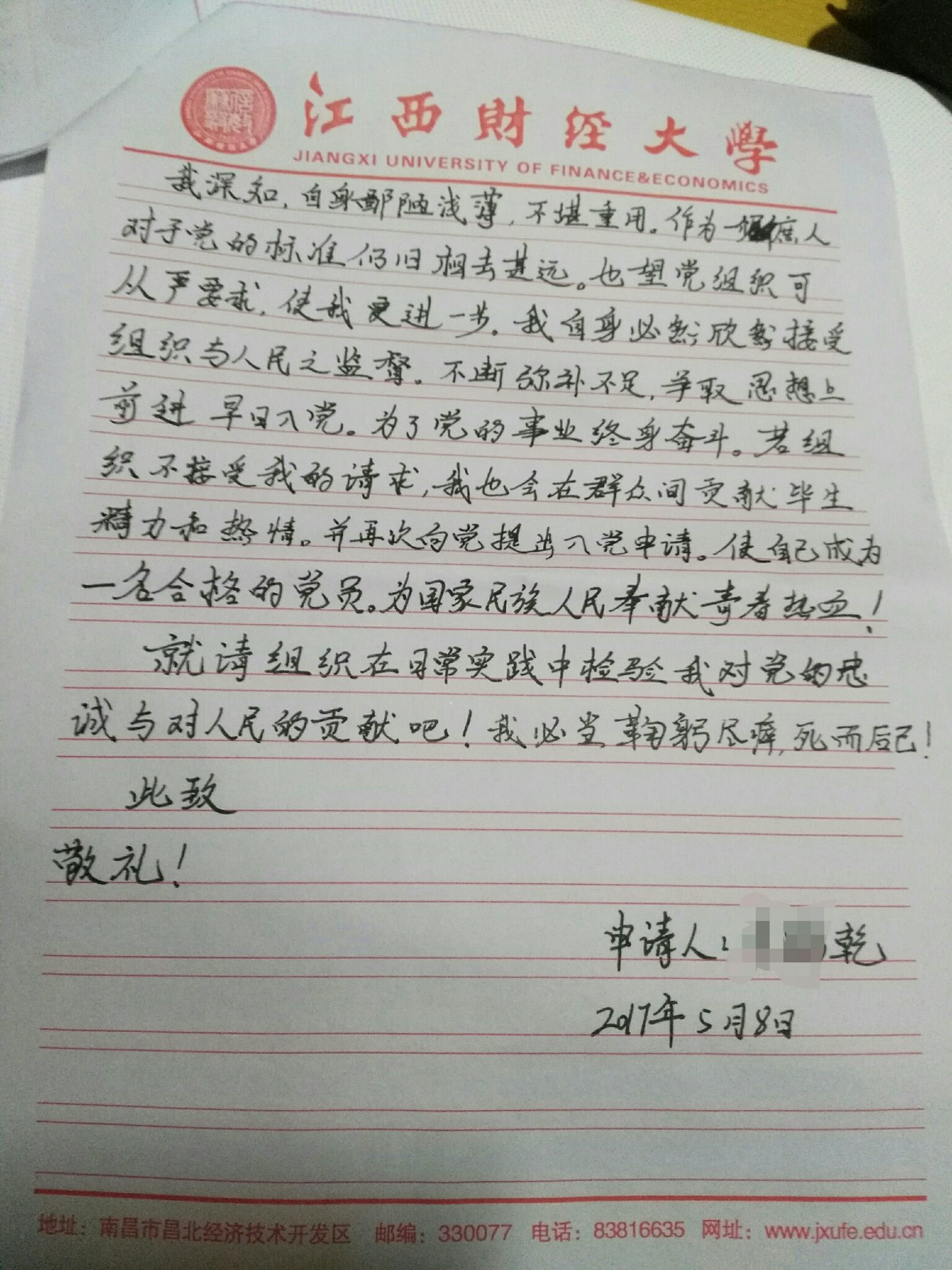 我的【入党申请书】