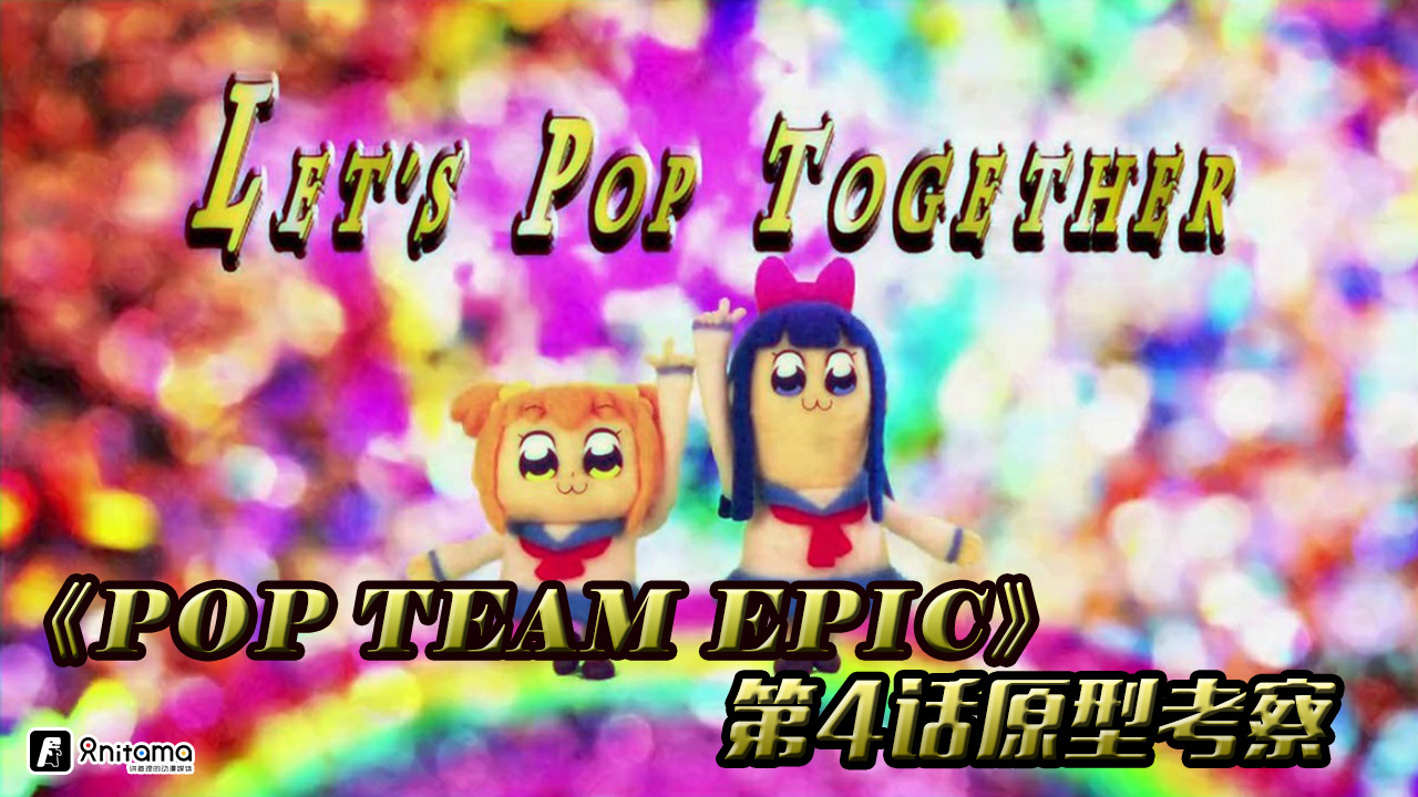 《POP TEAM EPIC》第4话原型考察:LET'S POP TOGETHER