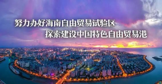 解读 海南自由贸易港建设,十大方面与你息息相关