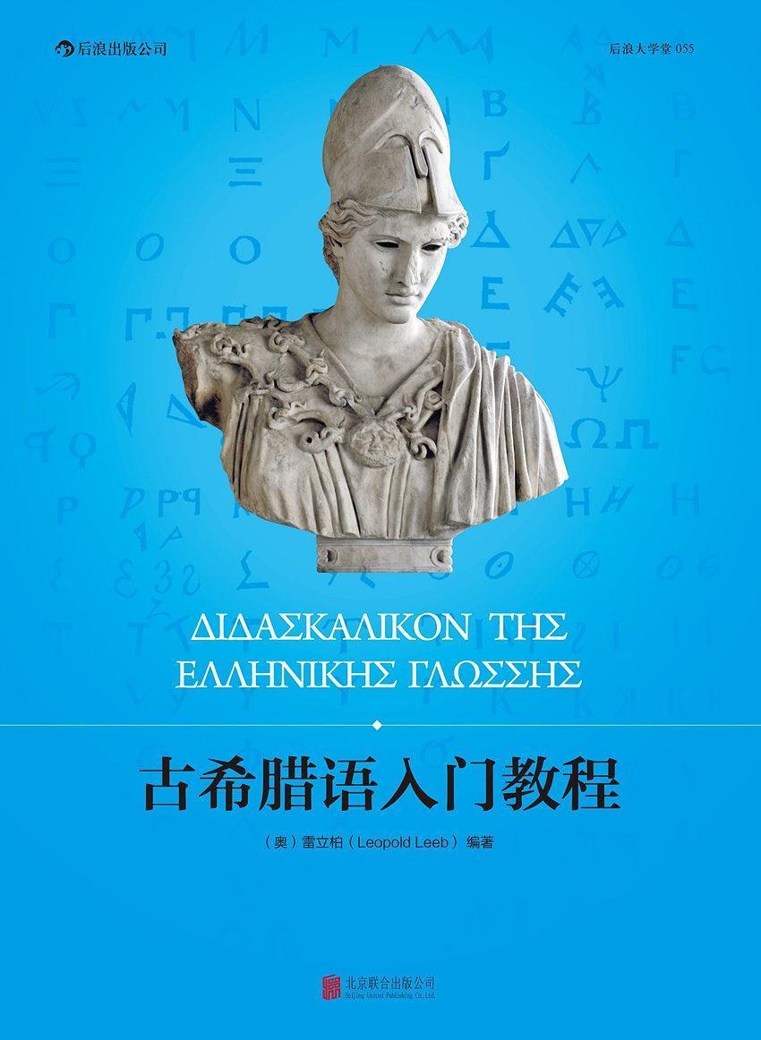 从自然哲学过渡到伦理哲学期间古希腊那些哲学家们的观点  古希腊哲学思想相同特征