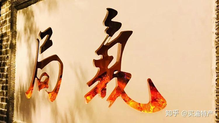 全聚德真空烤鸭价格_出差终于买对北京特产了,远不止烤鸭和稻香村啊 - 知乎