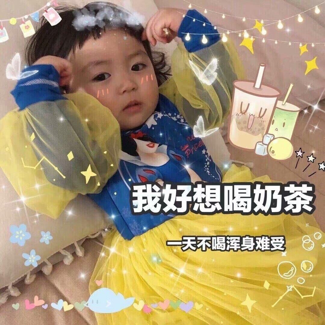 亲亲小可爱_有没有我想喝奶茶的表情包呀? - 知乎