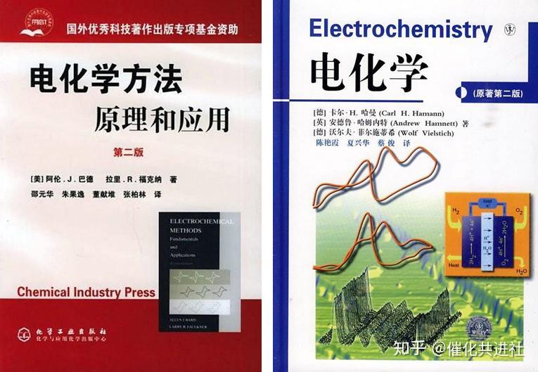 电化学测量方法贾铮_干货分享 经典书籍推荐(一):电化学书籍 - 知乎