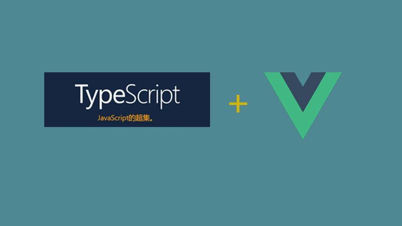 Vue + TypeScript + Element 项目实战及踩坑记- 知乎
