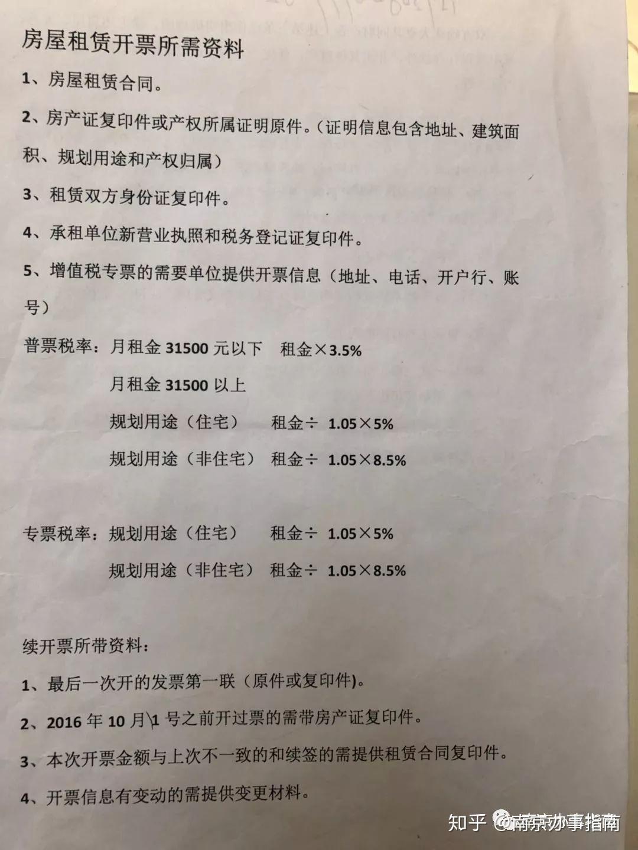 南京房产证办理_租房发票办理指南 - 知乎