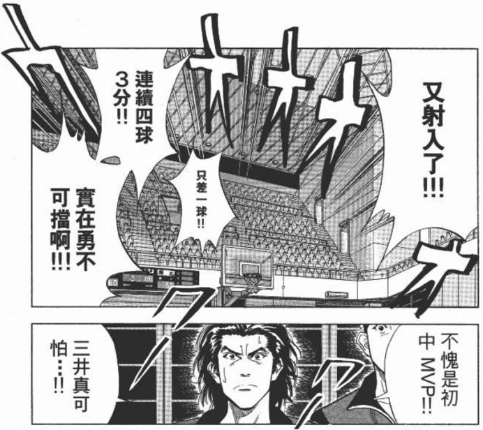 【湘北球员深度解析篇】翻盘神器——三井寿