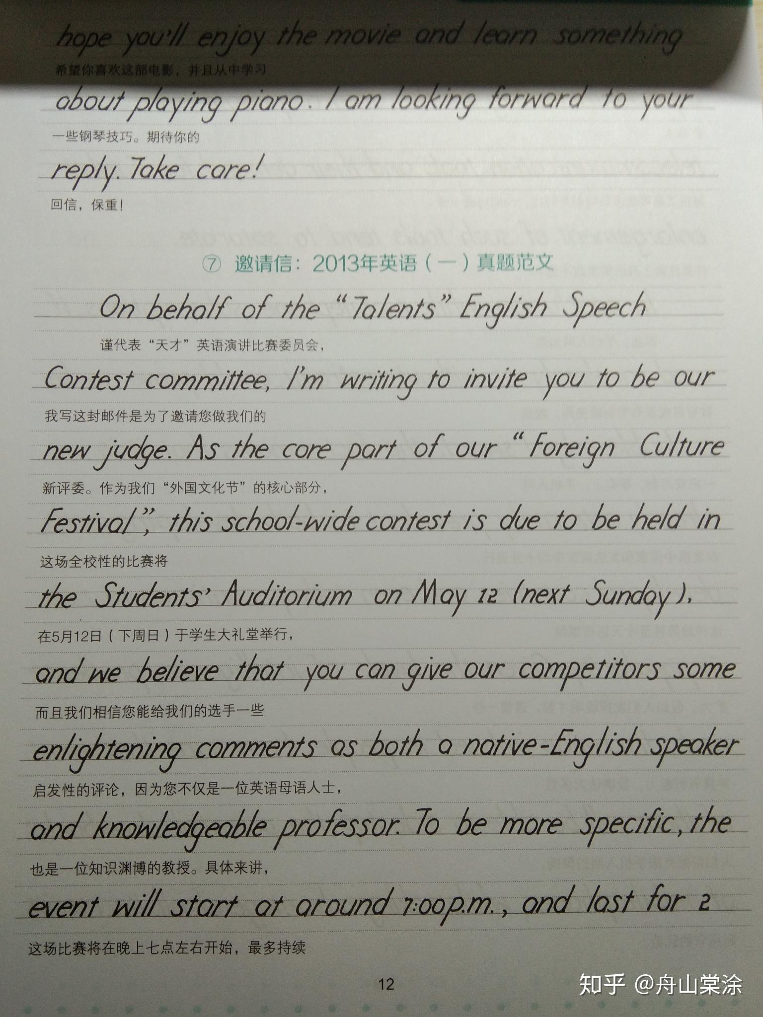 手写字体_考研英语作文字体选择手写印刷体还是衡水体比较好? - 知乎