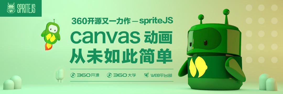 SpriteJS -- 一款简单的跨终端 canvas 绘图框架