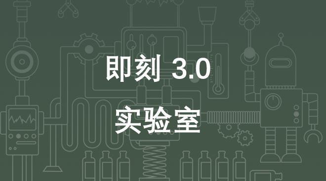 即刻 3.0 实验室,追踪机器人开动起来 #iOS #Android