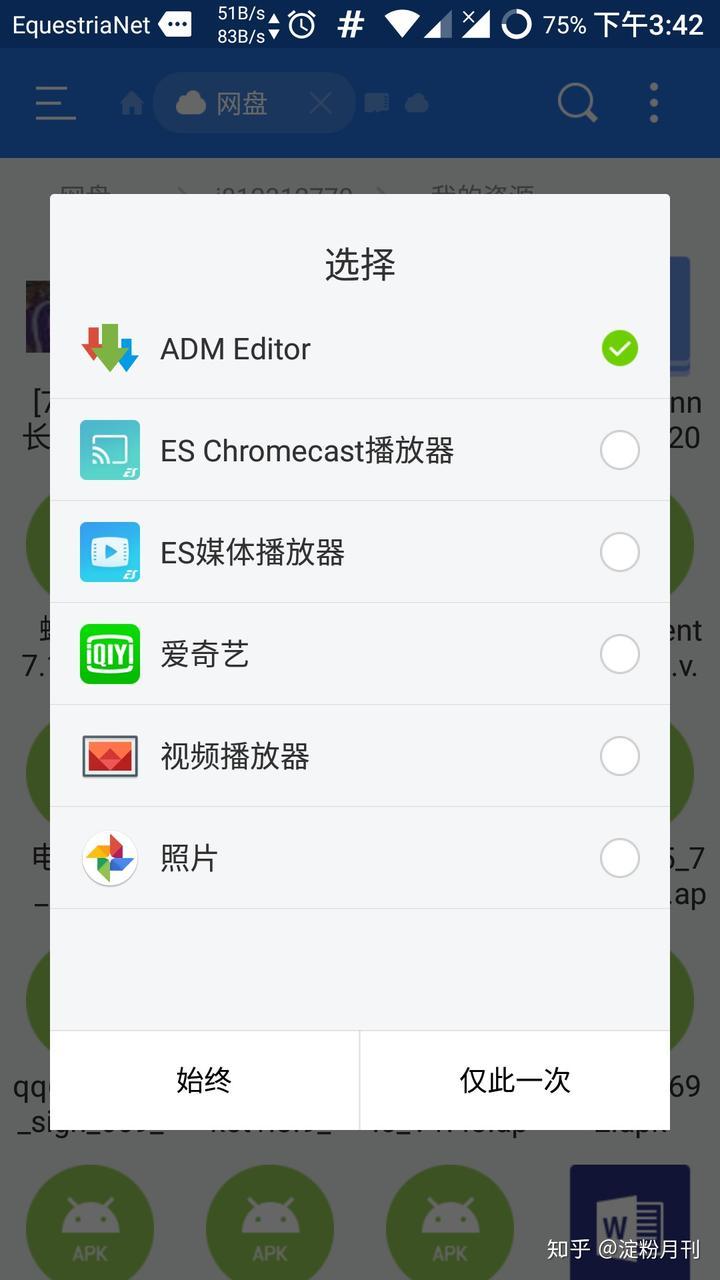 Android】两大方案不限速下载百度网盘文件- 知乎