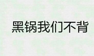 广告上线防黑锅计【运营类】
