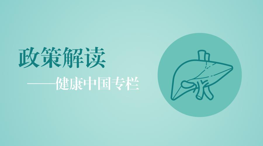 《病毒性肝炎防治知识要点》解读