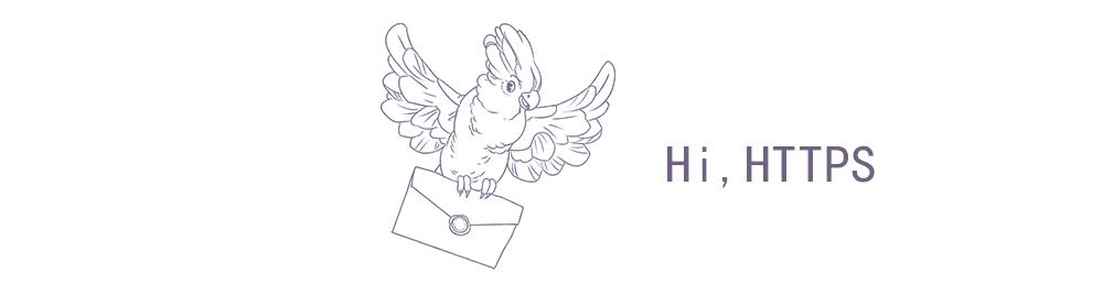 HTTPS 的故事