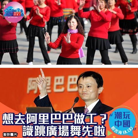 潮玩中国(14):想去阿里巴巴做工?识跳广场舞先啦│脫苦海