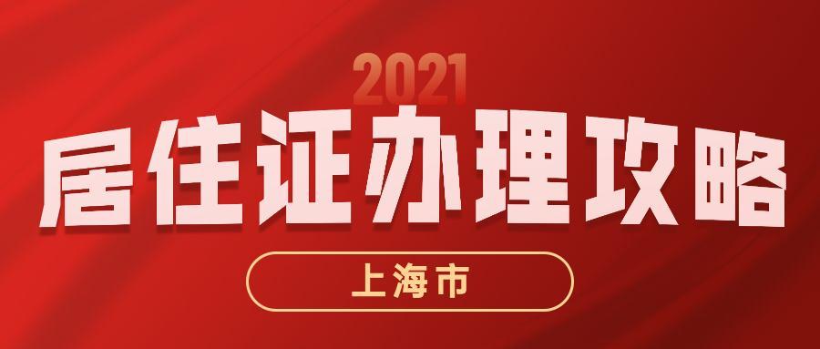 2021年上海居住证办理流程!新办续办步骤详解