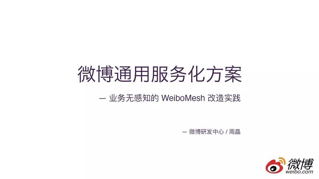 Service Mesh实例 | Weibo Mesh服务化实践如何应对明星恋爱的顶级流量?