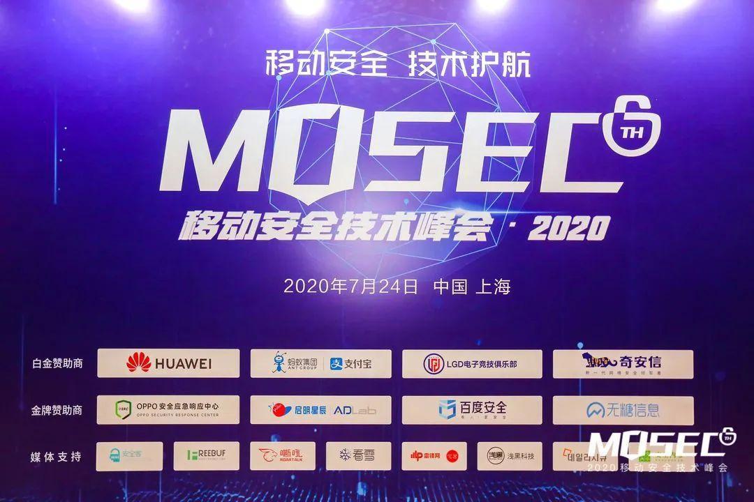 记 MOSEC 2020 及上海一游 (1)