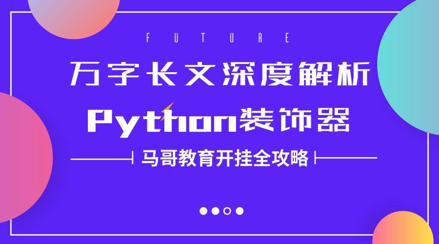 万字长文深度解析Python装饰器