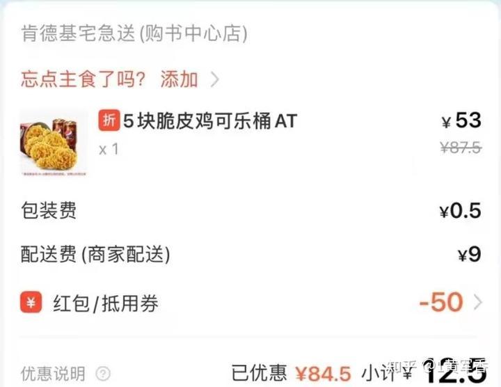 v2 33e327185885254c5b853cddfab4ff5c b - 外卖红包每天免费领真的假的?一键领取15元外卖红包!