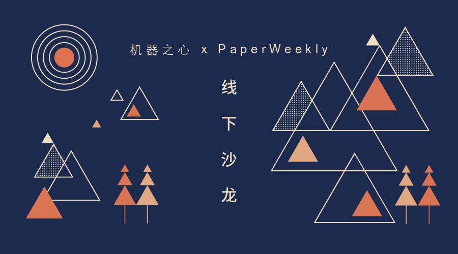 线下沙龙 x 北京 | NLP专题技术分享会,占座全凭手速!