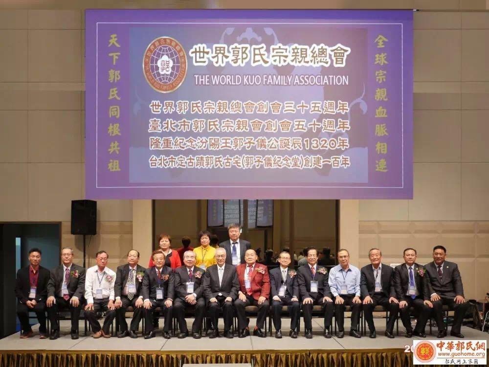 首届世界郭氏青年大会于10月27日在河南召开