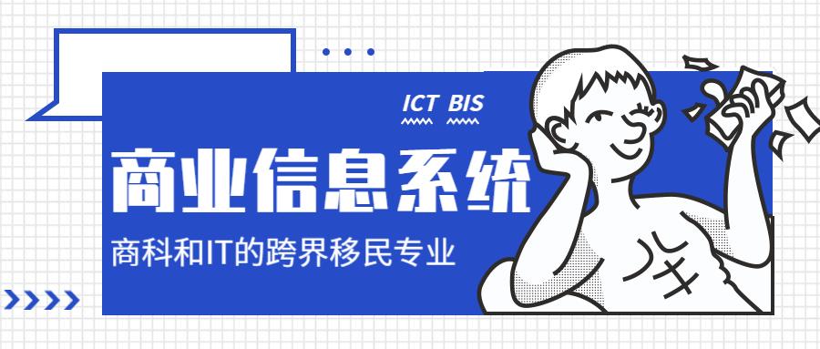 商业信息系统 (ICT, BIS) – 商科和IT的跨界移民专业