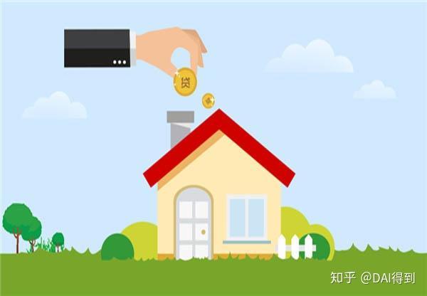 买房按揭所需资料_买房是全款好还是贷款好。? - 知乎