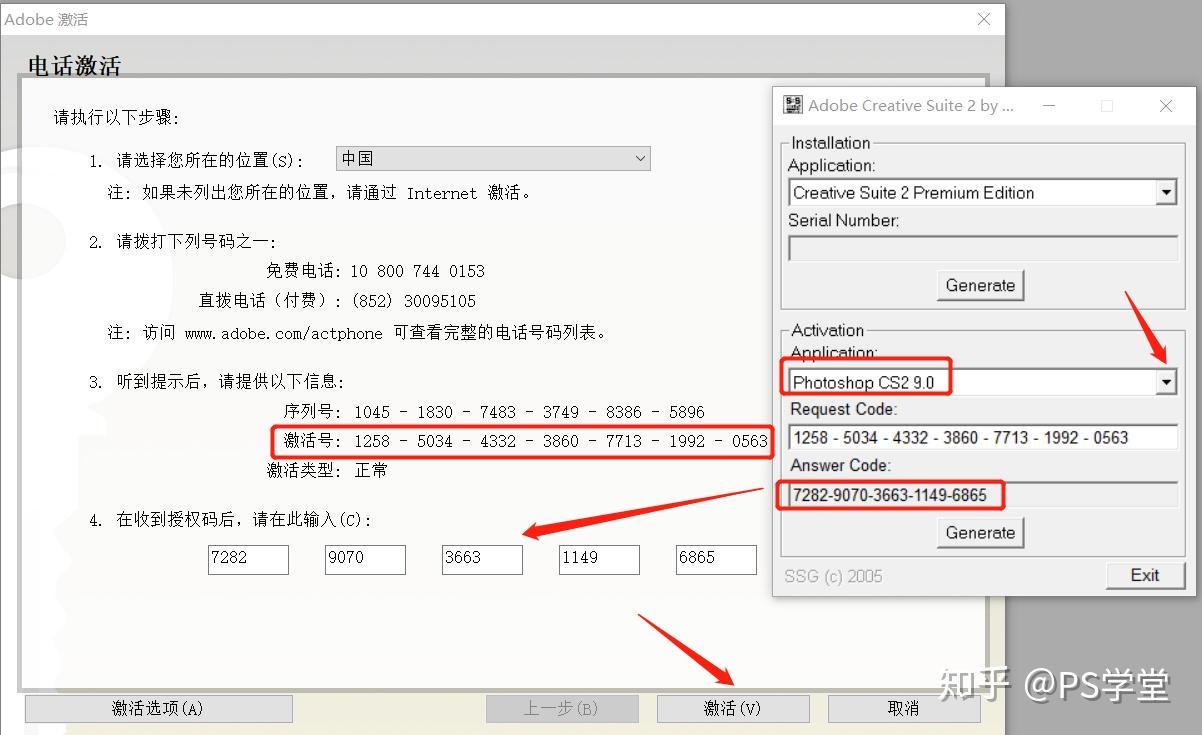 photoshopcs2安装码_Adobe Photoshop cs2 软件安装教程(详细版) - 知乎