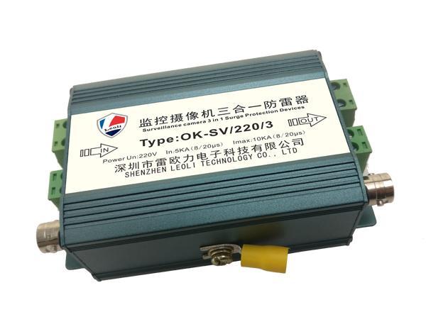 监控摄像机电源控制视频三合一防雷器 OK-SV220/3
