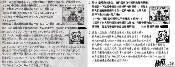 熊猫汉化海贼王718_如何评价海贼王熊猫汉化论坛正式宣布停止运营? - 知乎
