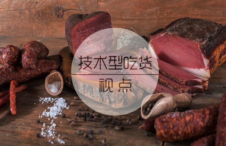 为什么那么多加工肉制品都要添加亚硝酸盐?