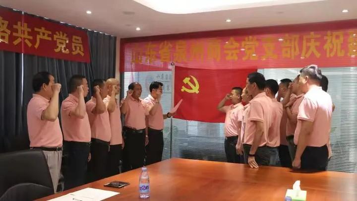 泉州山东商会党支部召开庆祝建党百年大会