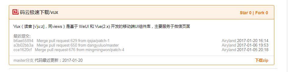开源中国的无耻行径