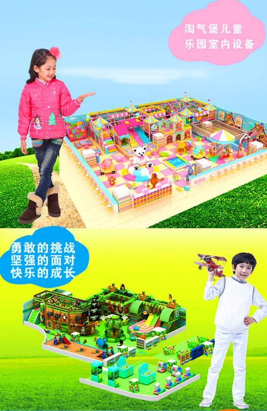 阳泉大型儿童乐园设备怎么选择? 加盟资讯 游乐设备第1张