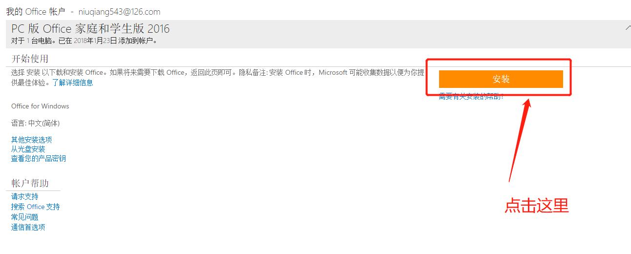 微软办公软件安装目录