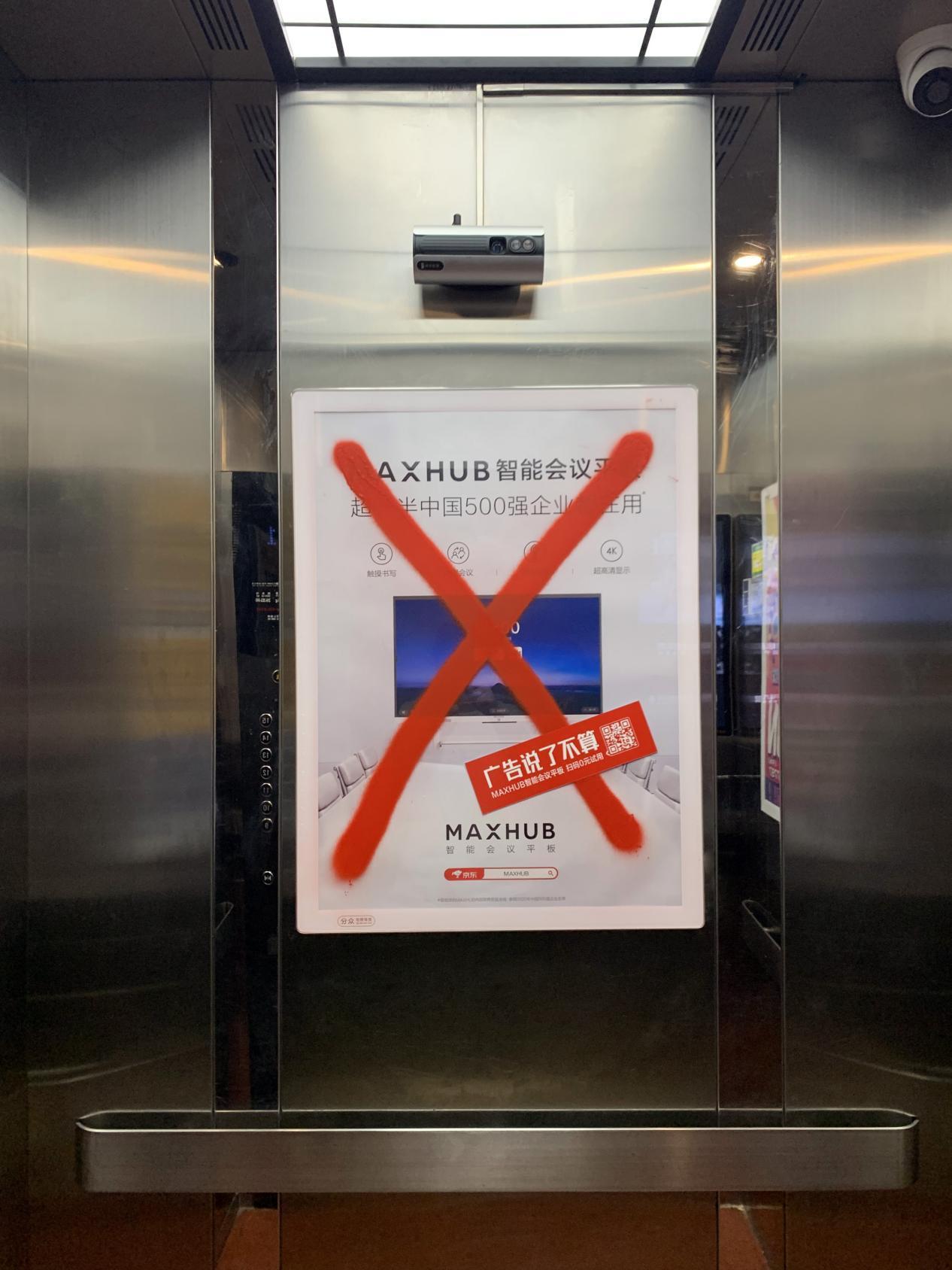 好产品会说话,广告说了不算:MAXHUB总裁怒喷广告牌背后