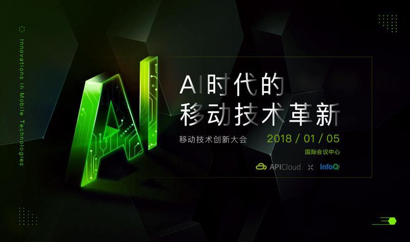 福利!30 张 AI + 移动技术大会外刊专享票免费拿!