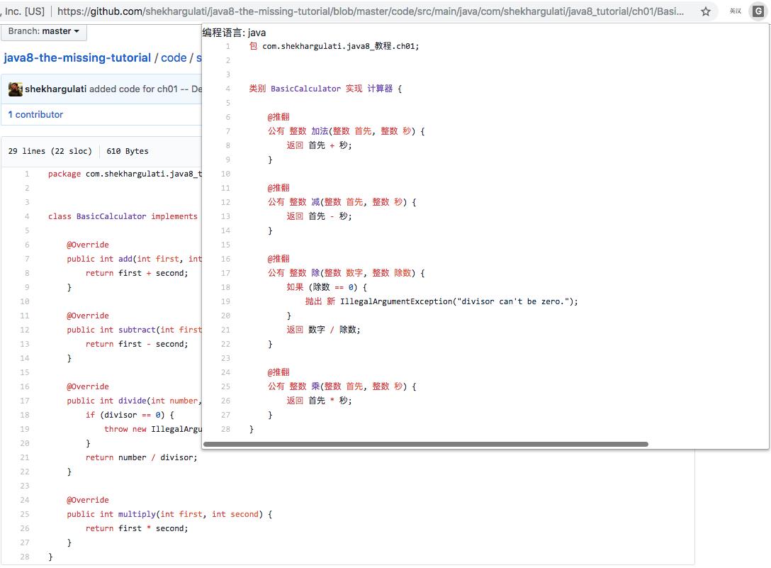 Chrome插件实现GitHub代码翻译v0.0.3