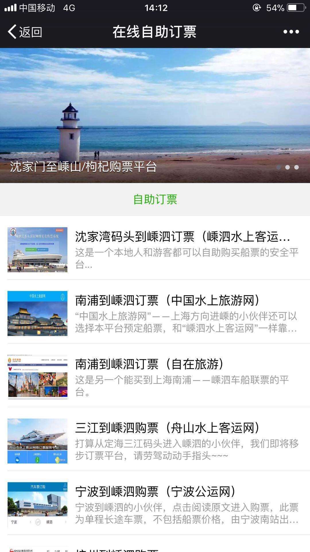 沈家湾船票预定_上海出发到嵊泗可以网络订船票吗?在哪订? - 知乎