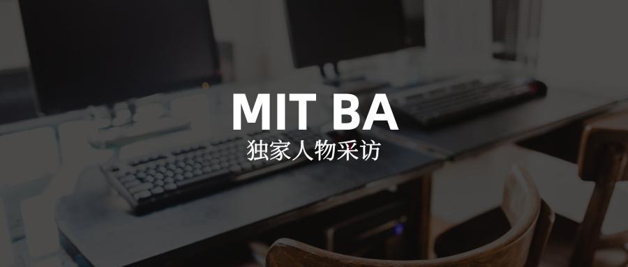 人物 | 拿到了MIT BA录取的我,其实本并不是我的本意?